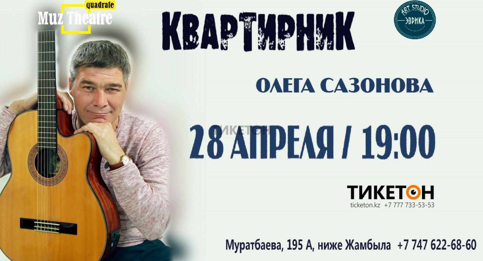 Квартирник Олега Сазонова