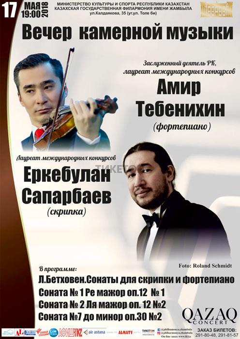 Концерт ГАСО РК. 17 мая