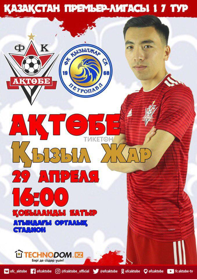 ФК «Актобе» - ФК «Кызыл-Жар»