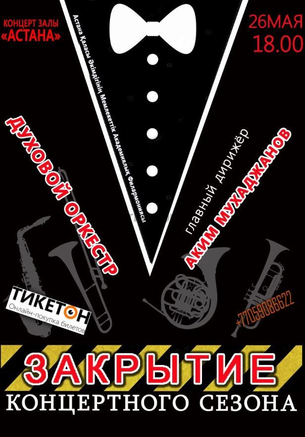 Закрытие XVII концертного сезона Духового оркестра