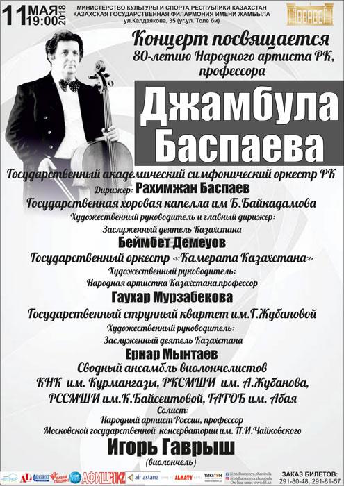 80-летие Джамбула Баспаева