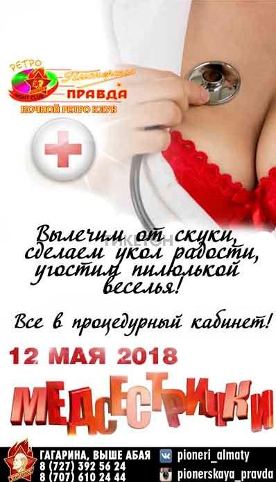 «Медсестрички»