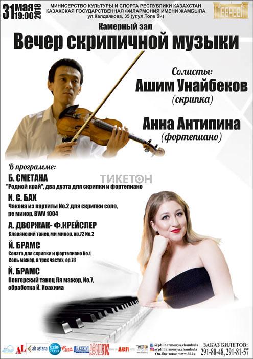 Вечер скрипичной музыки. 31 мая