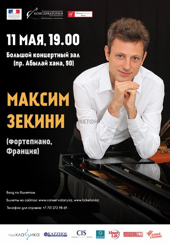 Концерт Максима Зекини