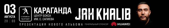 JAH KHALIB в Караганде