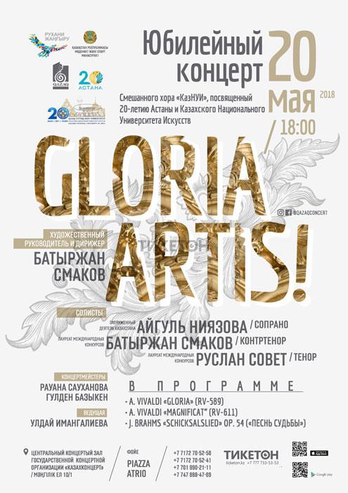 Концерт «GLORIA ARTIST»