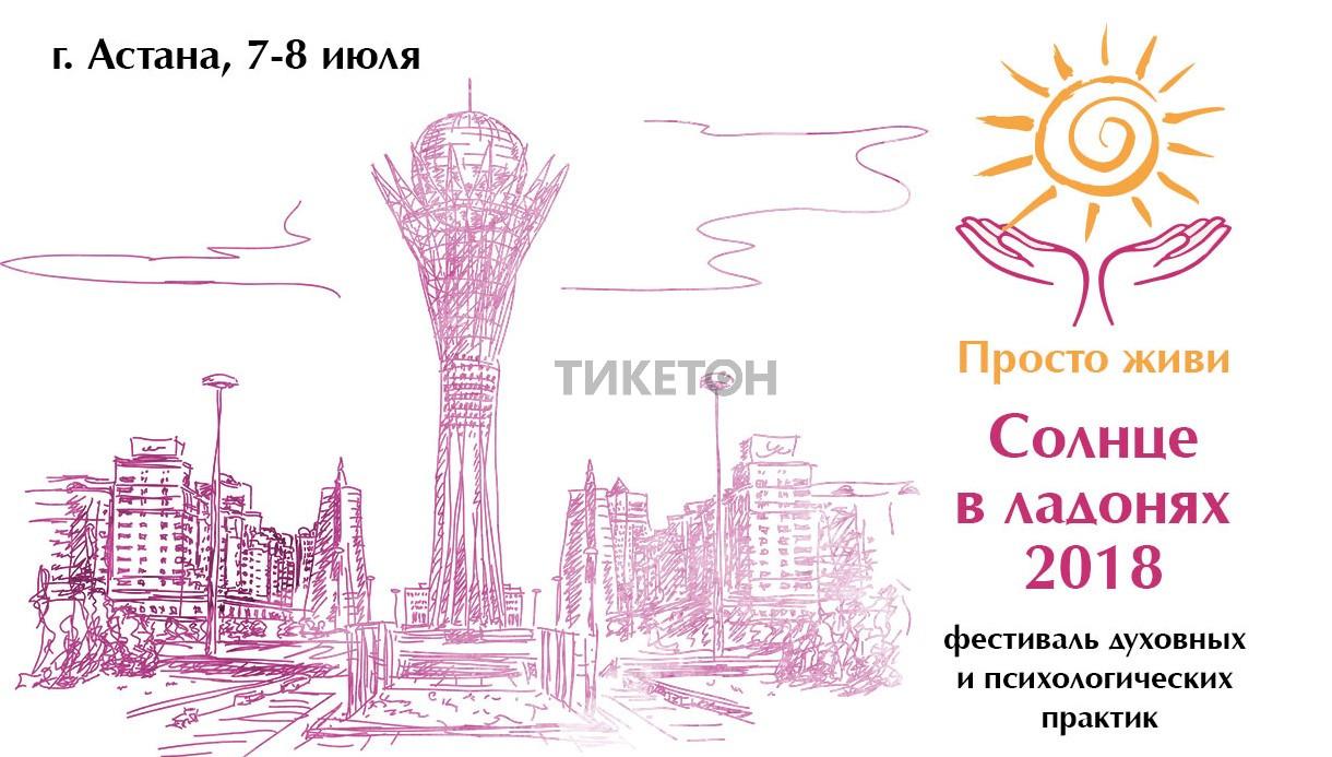 """Международный фестиваль """"Солнце в ладонях 2018"""""""