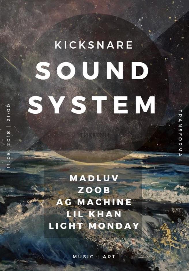 «KICKSNARE SOUND SYSTEM»