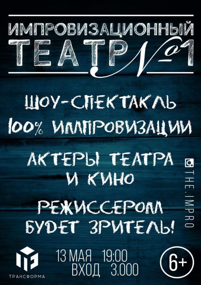 Шоу-спектакль от Импровизационного Театра №1
