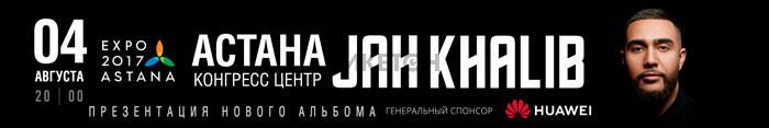 JAH KHALIB в Астане