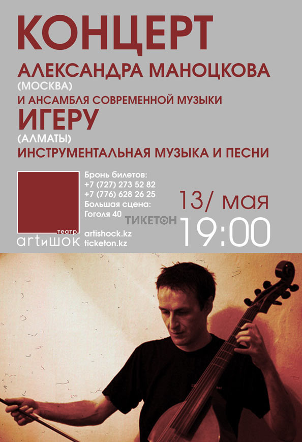 Концерт А.Маноцкова и ИГЕРУ
