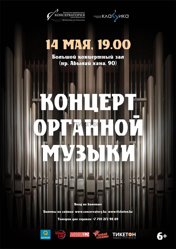 Концерт органной музыки. 14 мая
