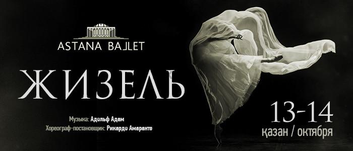 Премьера балета «Жизель»