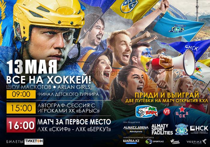 ФИНАЛ сезона Алматинской Любительской Хоккейной Лиги