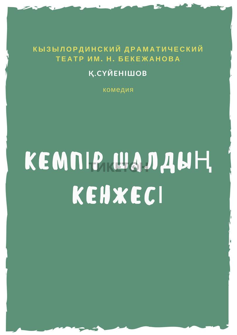 «Кемпір шалдың кенжесі». Театр им. Бекежанова
