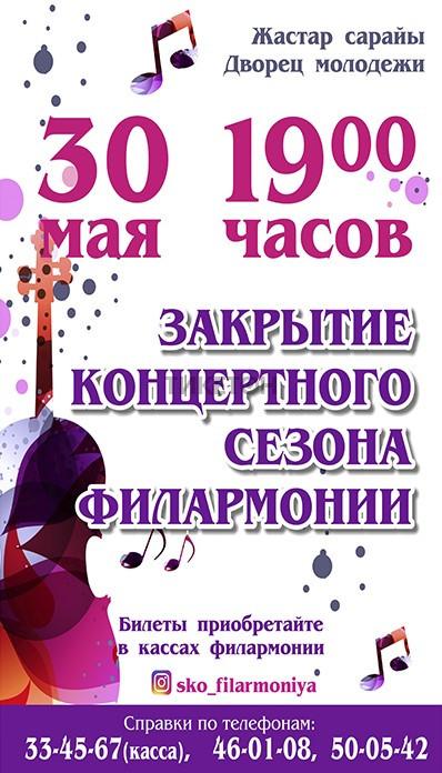 Закрытии концертного сезона филармонии