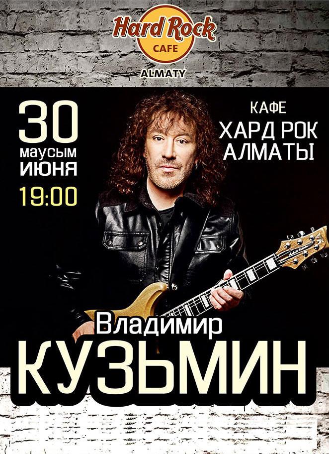 Владимир Кузьмин в Алматы
