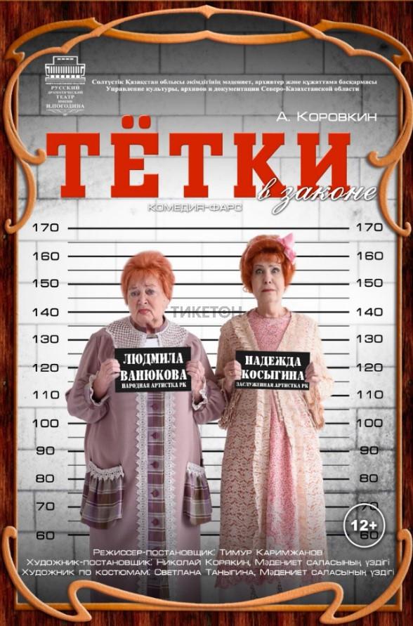 Премьера! «Тетки в законе»