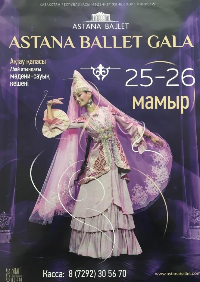 Astana Ballet Gala. Гастроли Астана Балета в Актау
