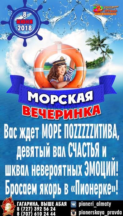«Морская вечеринка»