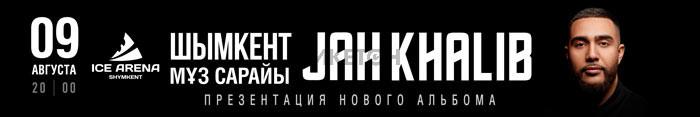 Ледовый Дворец Шымкента JAH KHALIB в Шымкенте 9 августа, 20:00, от 4 000 тг.