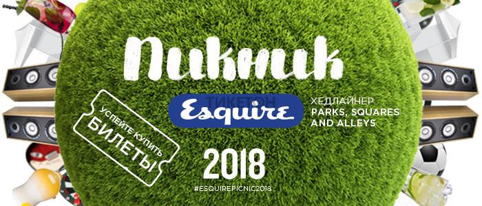 Пикник Esquire 2018