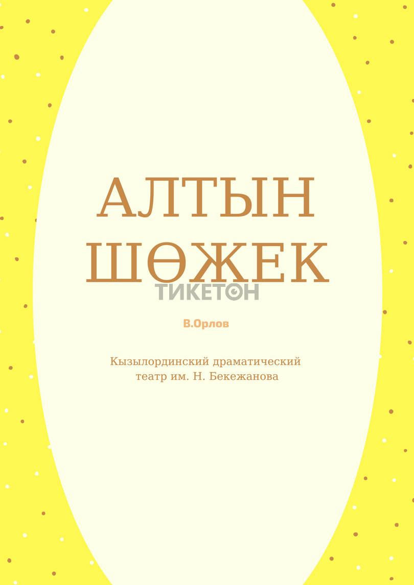 «Алтын шөжек». Театр им. Бекежанова
