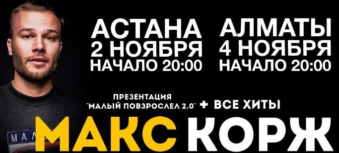 Макс Корж в Алматы и в Астане!