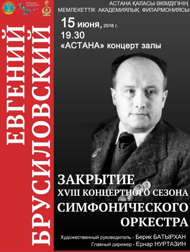 Закрытие XVIII концертного сезона симфонического оркестра «Евгений Брусиловский»
