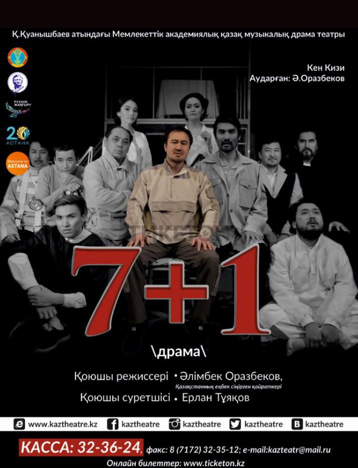 7-1-Куанышбаева