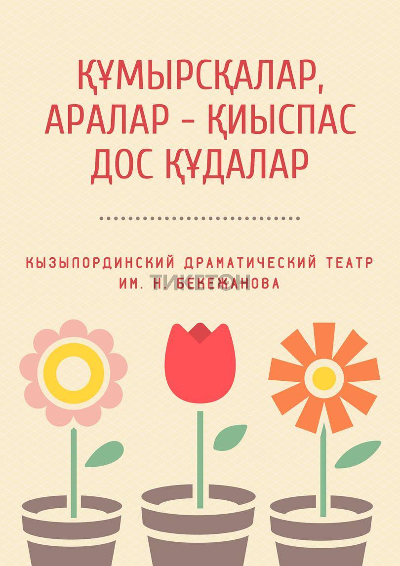 «Құмырсқалар, аралар - қиыспас дос құдалар». Театр им. Бекежанова