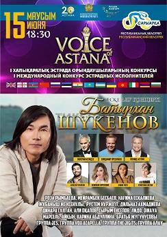I Международный конкурс эстрадных исполнителей - 15 июня 2018г