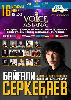 I Международный конкурс эстрадных исполнителей - 16 июня 2018г