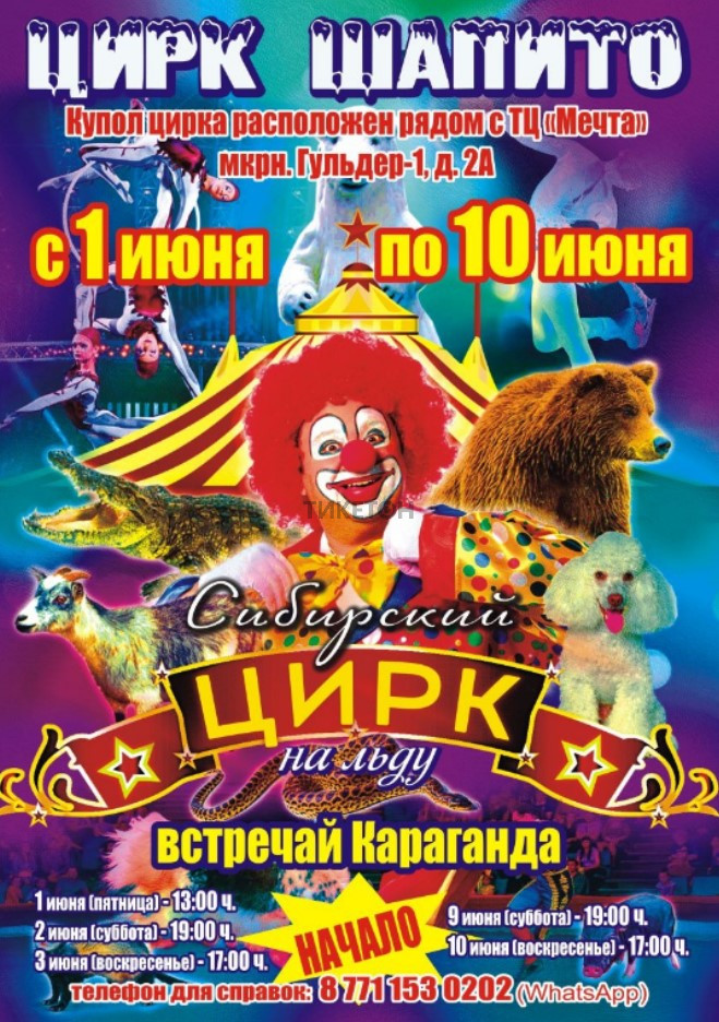 Сибирский цирк на льду в Караганде