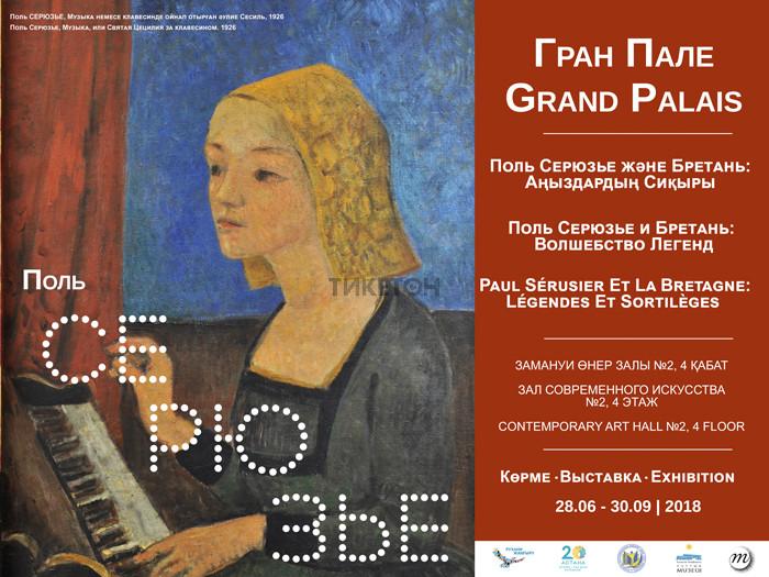 Выставка произведений Поля Серюзье