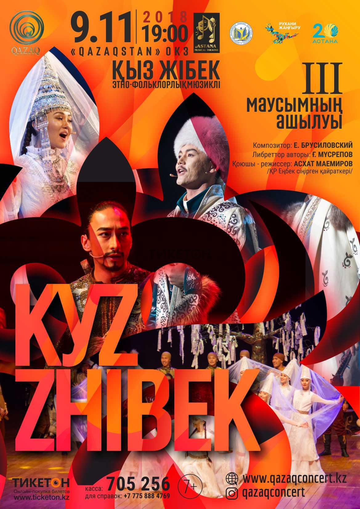 Этно-фольклорным мюзиклом «Қыз Жібек»