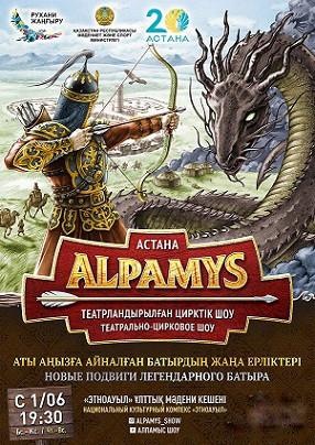 Театрально-цирковое шоу «Алпамыс»