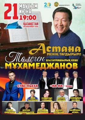 Төлеген Мұхамеджанов