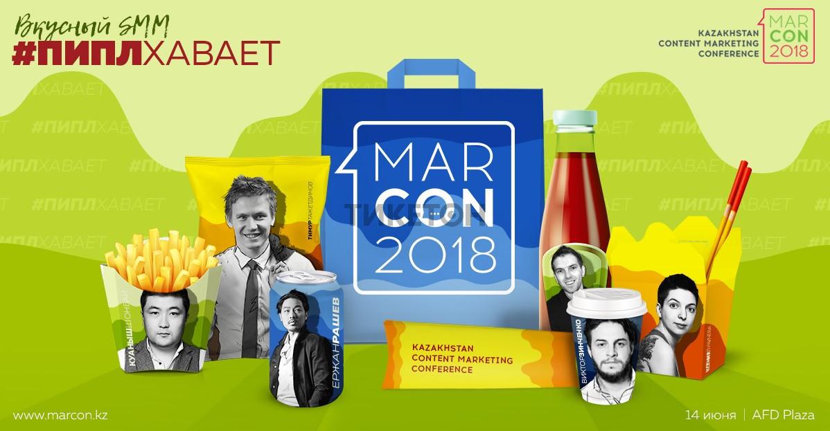 Конференция Marcon 2018