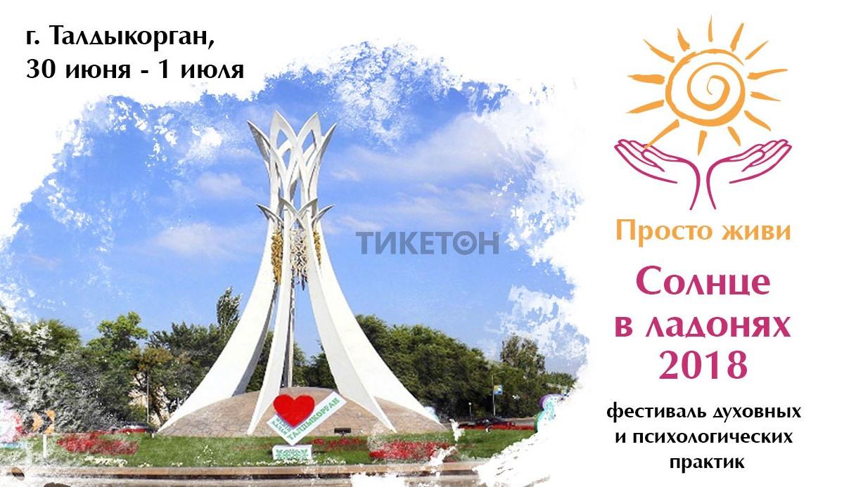 """Второй фестиваль """"Солнце в ладонях"""" в Талдыкоргане"""