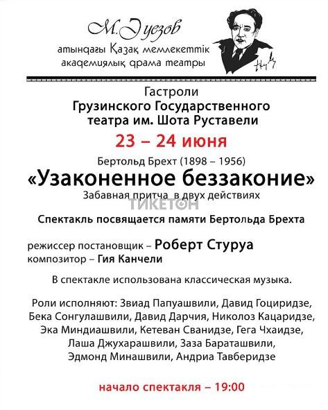 «Узаконенное беззаконие». Гастроли Грузинского театра им. Ш.Руставели