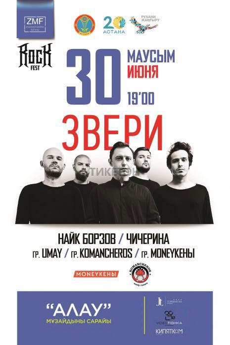 Фестиваль современной музыки «ROCK FEST»