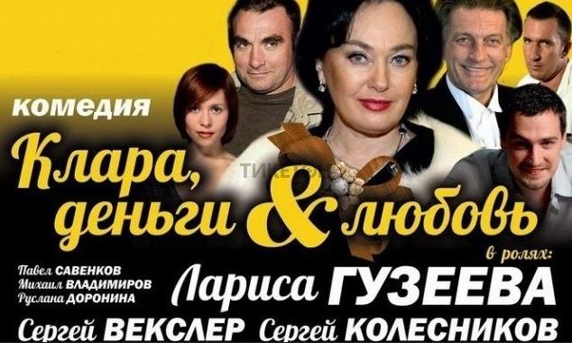 Спектакль «Клара,деньги и любовь»