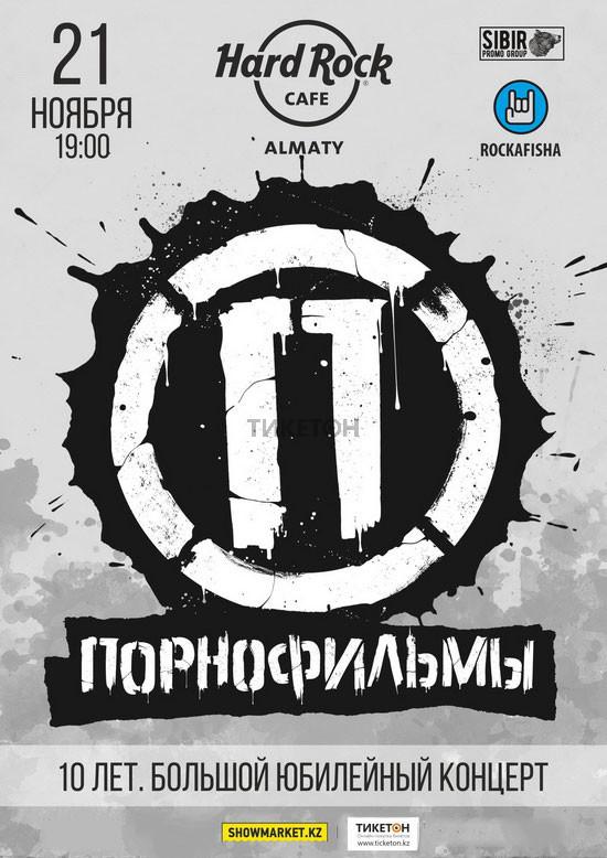 Группа «Порнофильмы» в Алматы