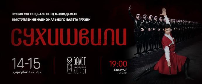 Выступление Национального балета Грузии «Сухишвили»