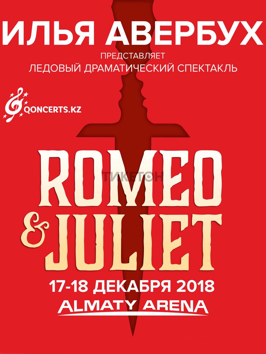 Ледовый музыкальный спектакль «Ромео и Джульетта»