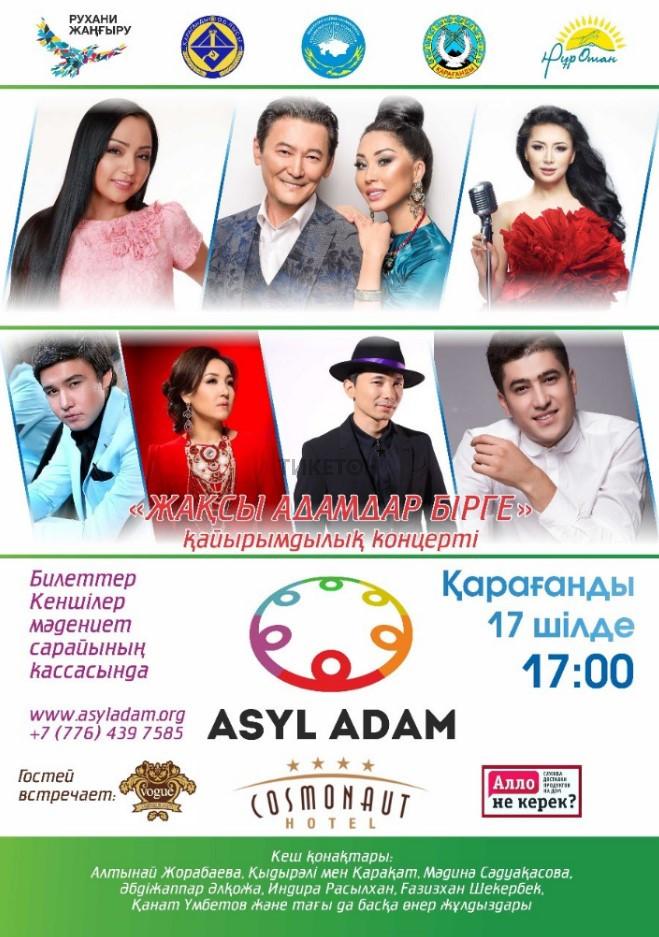 Благотворительный  концерт «Жақсы адамдар бірге»