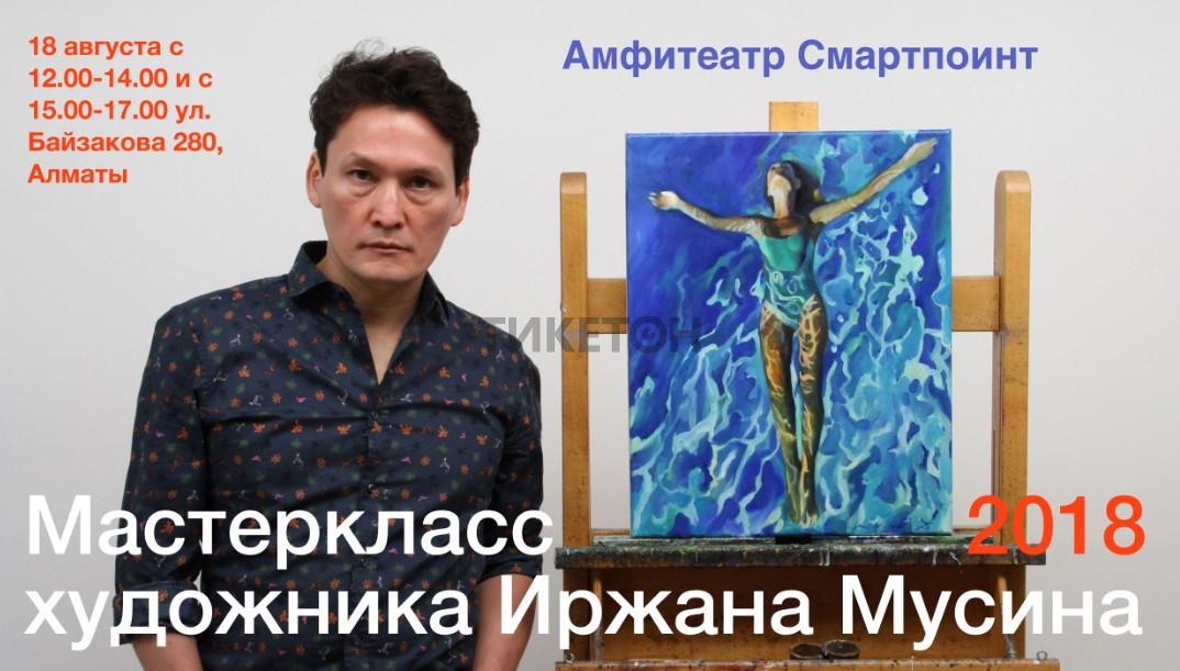 Мастер-класс художника Мусина Иржана