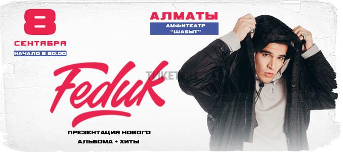 FEDUK в Алматы