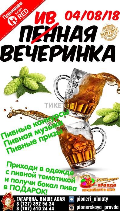 «Пивная вечеринка»